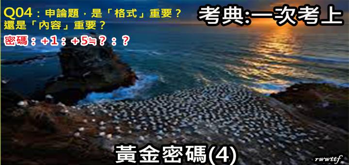 Q04申論題,是「格式」重要?還是「內容」重要?