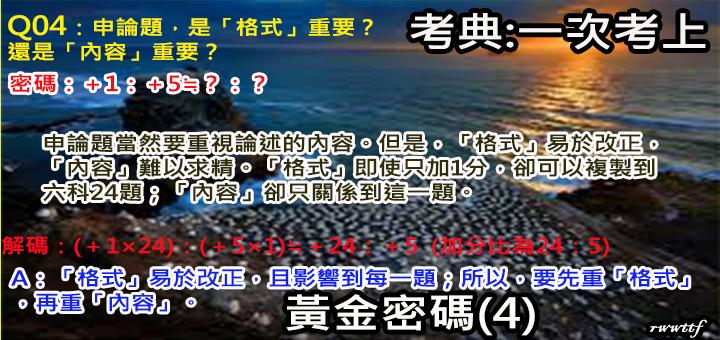 Q04申論題,是「格式」重要?還是「內容」重要?_解碼